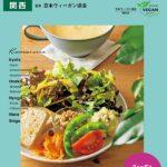 picture of vegan restaurant guidebook Kansai