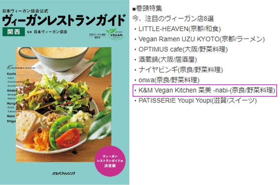 pict of vegan restaurant guidebook Kansai